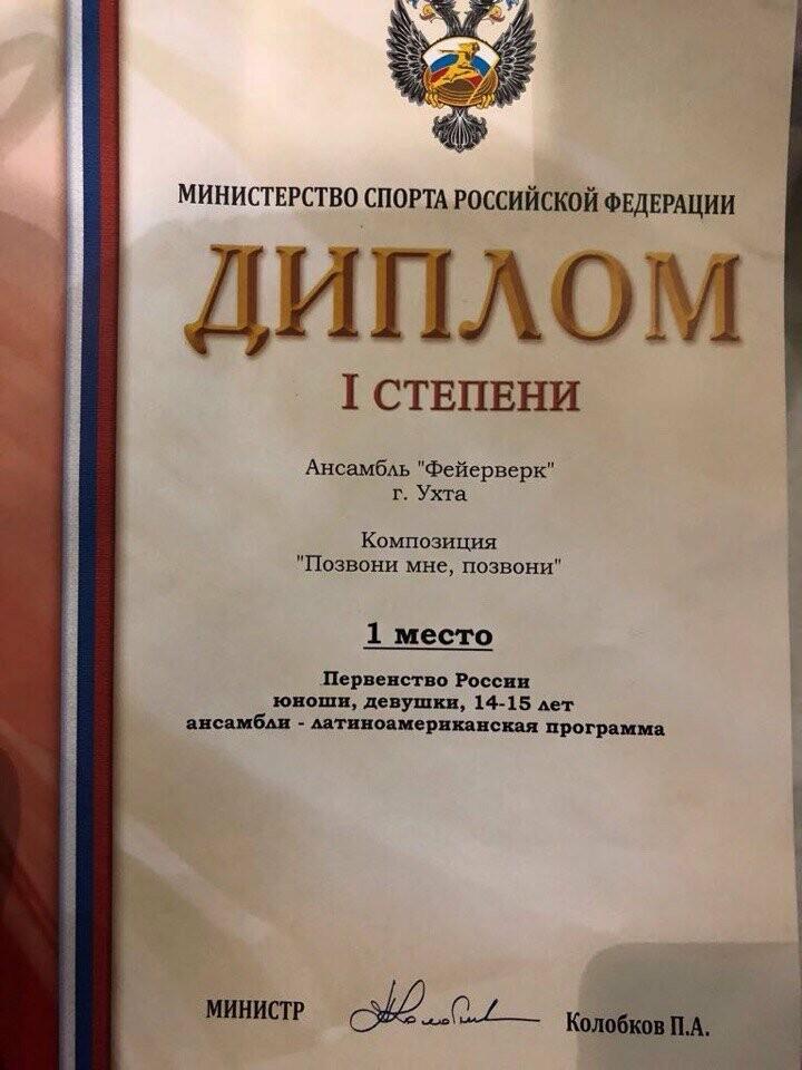 Ухтинские юниоры стали призёрами Чемпионатов и Первенств России по танцевальному спорту, фото-1