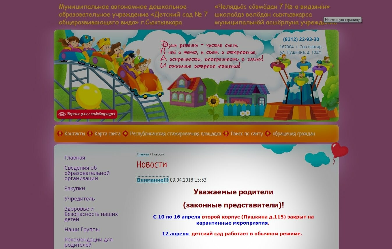 Объявление о карантине на заглавной странице сайта МАДОУ «Детский сад №7 общеразвивающего вида» г. Сыктывкара»