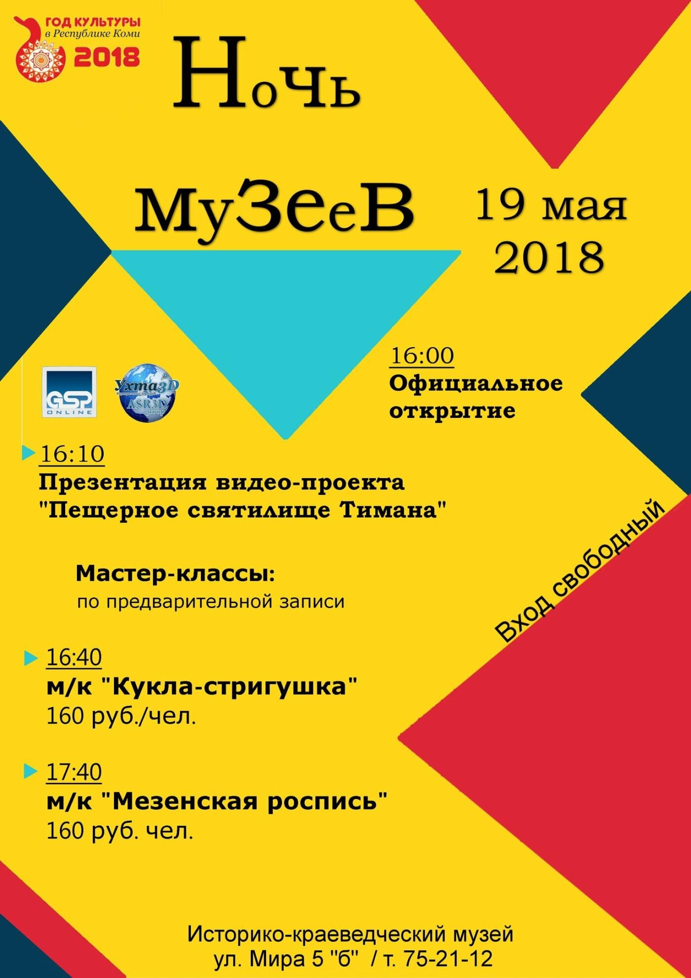 Афиша «Ночь музеев» в Историко-краеведческом музее города Ухты