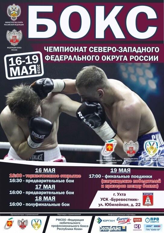 Афиша чемпионата по боксу, Афиша предоставлена пресс-службой Министерства физической культуры и спорта Республики Коми