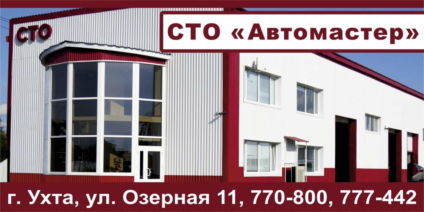 Ремонт АКПП в Ухте, фото-1