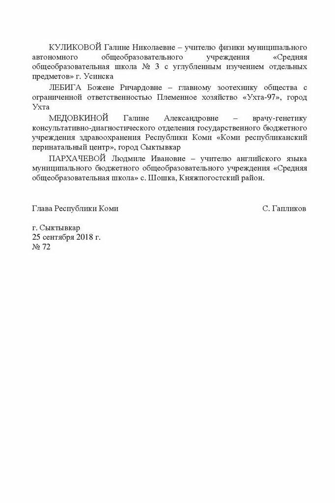 Указ о присвоении избранным жителям республики звания «Заслуженный работник Республики Коми»