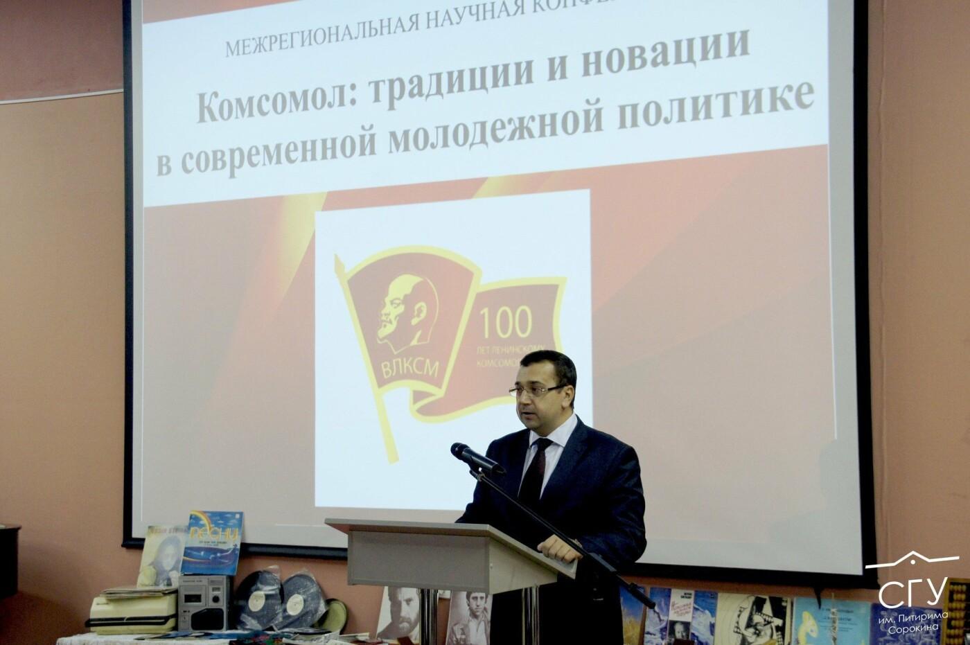 Торжественное открытие конференции «Комсомол: традиции и новации в современной молодежной политике» в СГУ