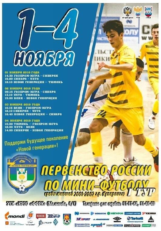 Афиша спортивных соревнований Первенства России по мини-футболу среди юношей до 18 лет в Сыктывкаре