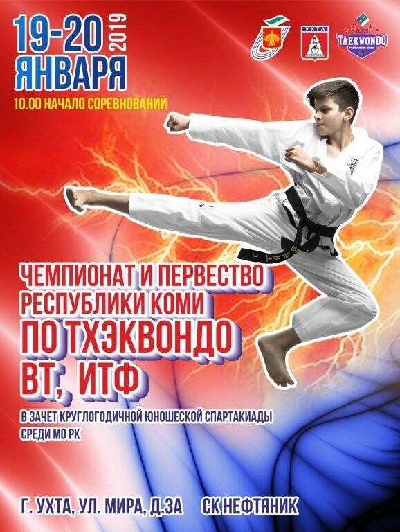 Афиша соревнований - Изображение предоставлено пресс-службой Минспорта РК