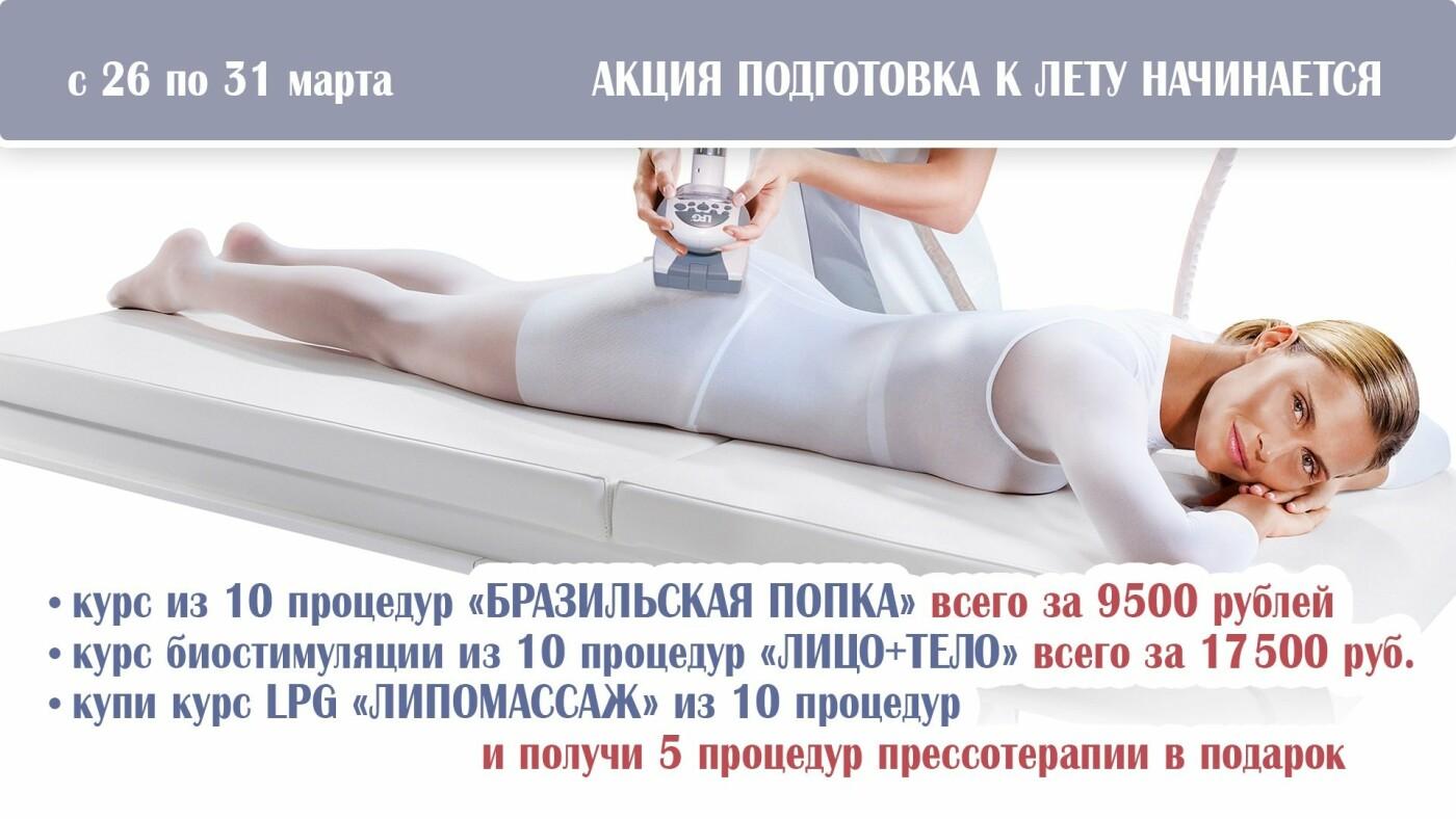 Подготовка к лету!, фото-1