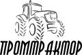 Тракторные запчасти