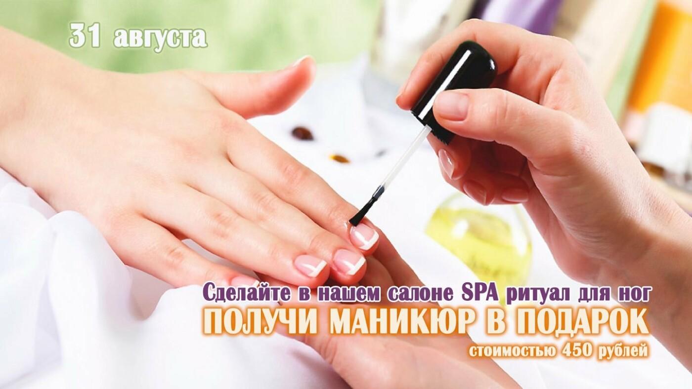 Подарок к SPA-ритуалу, Изображение предоставлено рекламодателем