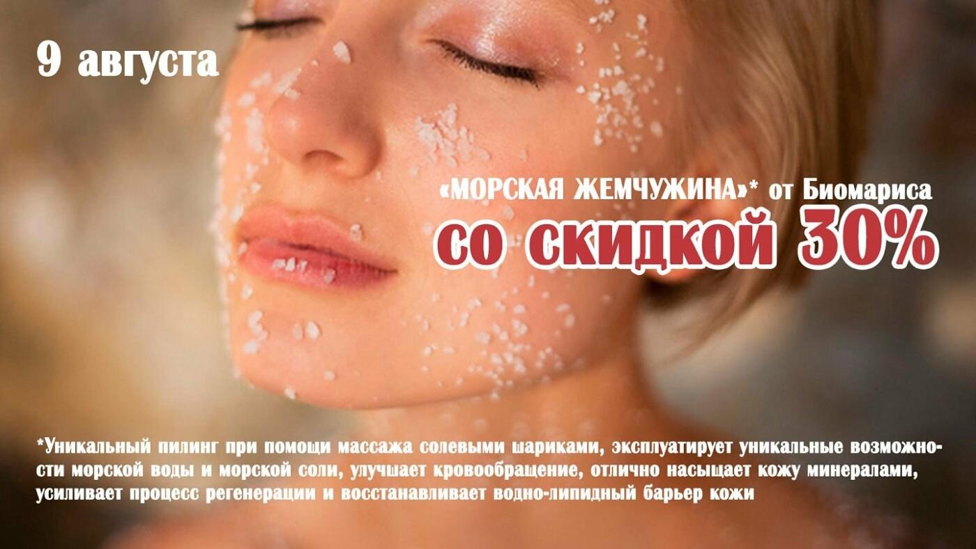 Морская жемчужина», Изображение предоставлено рекламодателем