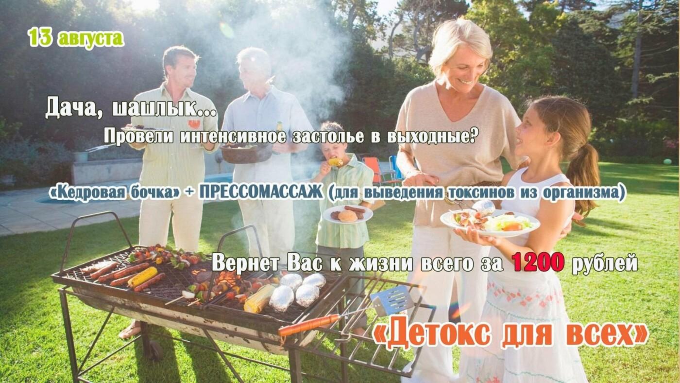 «Детокс для всех», Изображение предоставлено рекламодателем