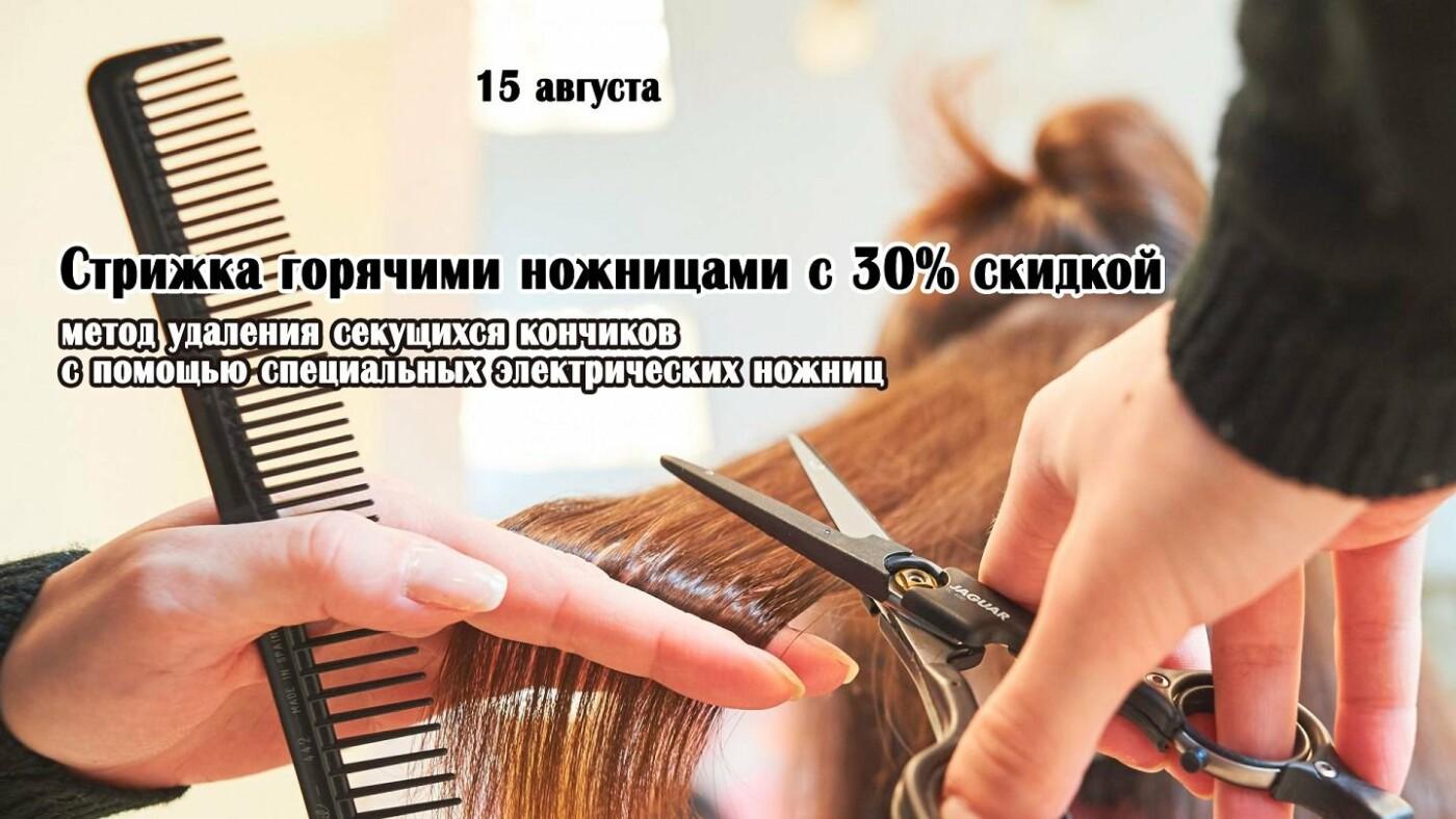 Стрижка горячими ножницами, Изображение предоставлено рекламодателем