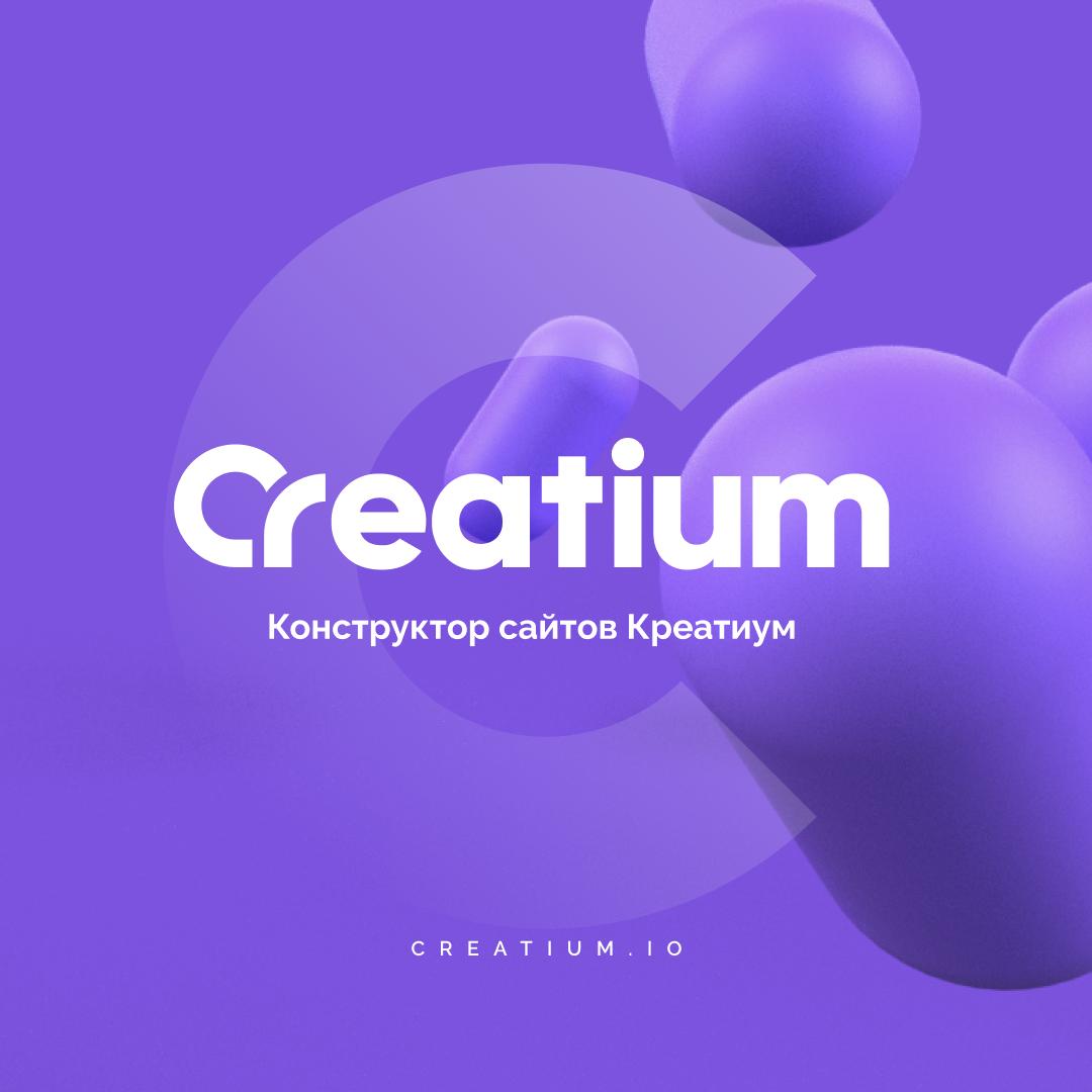 Конструктор веб-сайтов Creatium - многофункциональный конструктор сайтов, фото-1
