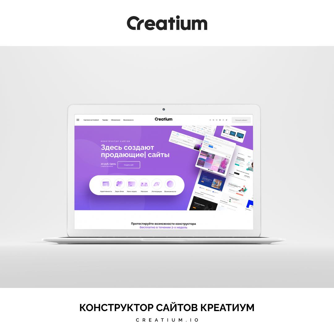Конструктор веб-сайтов Creatium - многофункциональный конструктор сайтов, фото-2